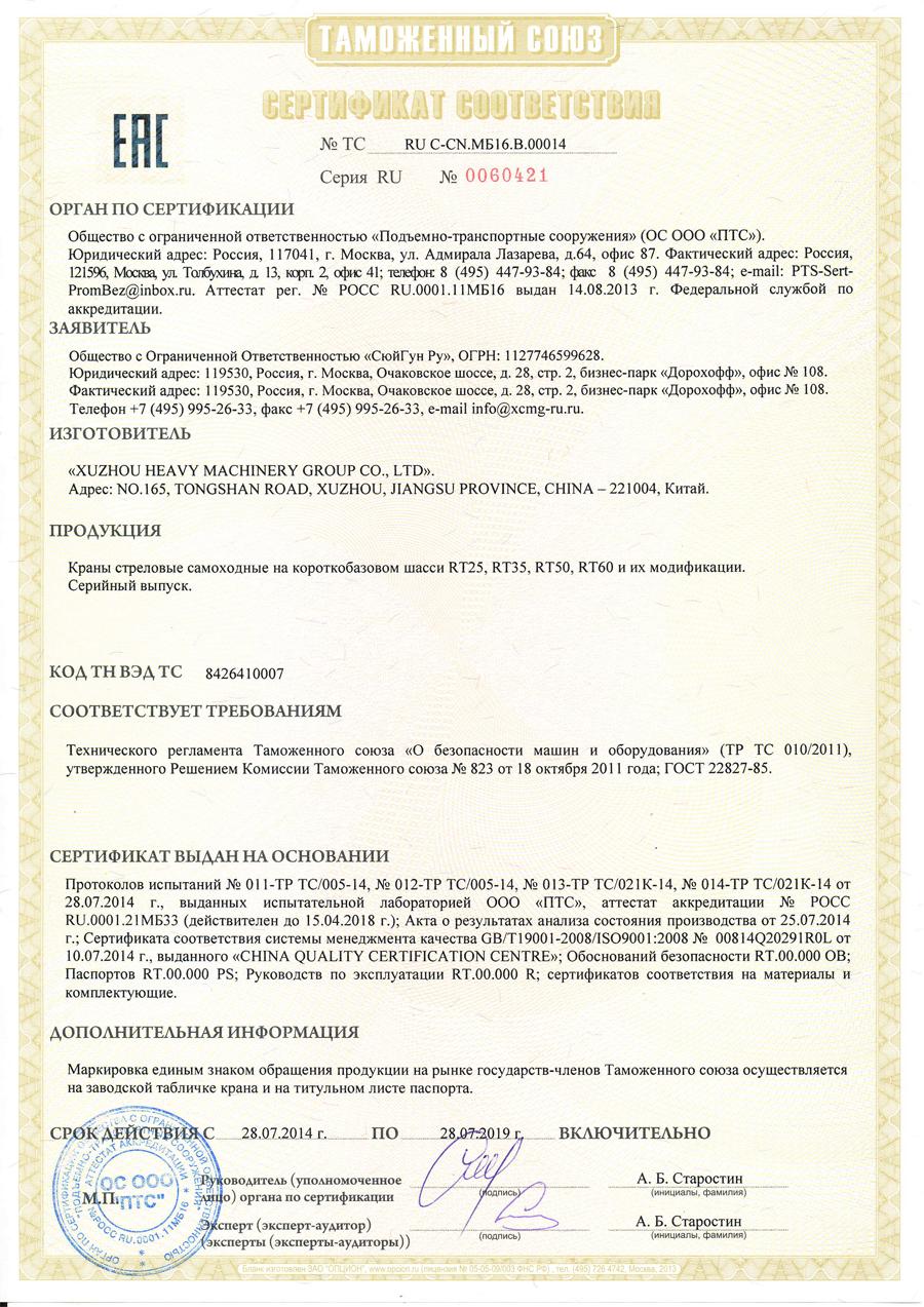 схема декларирования тр 1д